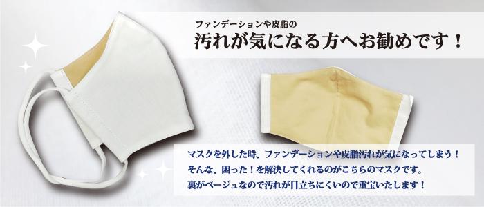 裏がベージュの白マスク