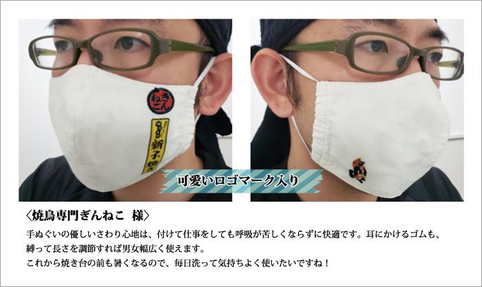 焼鳥専門 ぎんねこ様のマスク