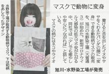 北海道新聞(道北版)様に動物マスクを掲載していただきました