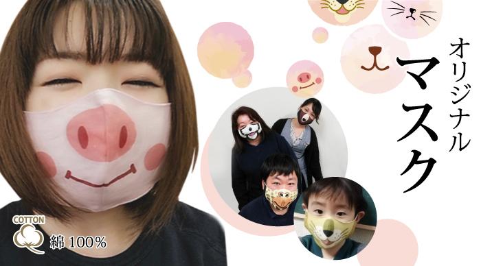 動物マスク 水野染工場|~綿100%!洗って繰り返し使える動物マスク、オリジナルマスク販売中です~