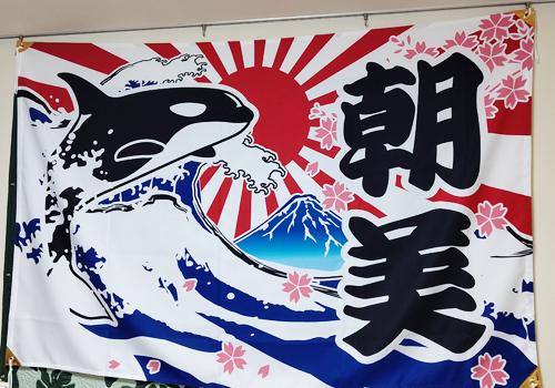 大満足の嬉しいお言葉をいただきました!~想いがたくさん詰まった大漁旗~