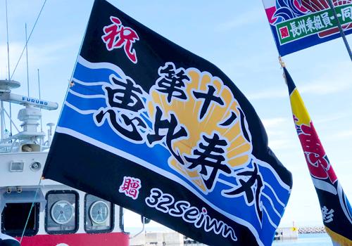 綺麗になびく大漁旗!