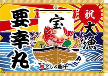 要幸丸様の大漁旗図案