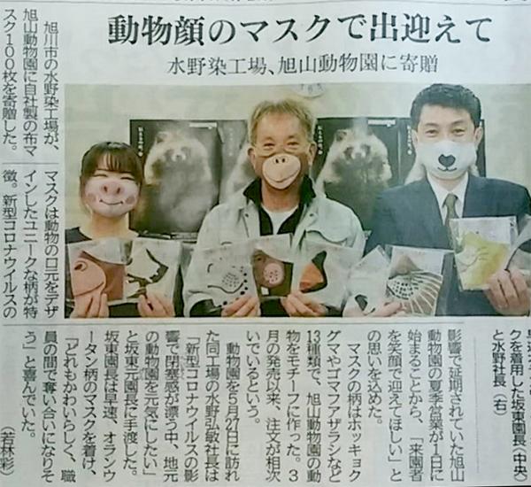 旭山動物園に動物マスクを寄贈!北海道新聞様に掲載していただきました