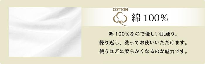綿100%、肌触りが良く繰り返しお使いいただけます