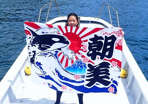 「俺のよりかっこいいな」と船長さんも羨む大漁旗!海の上で撮影していただきました。