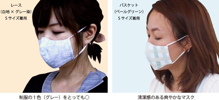 マスクコーデ 制服 オフィスカジュアル