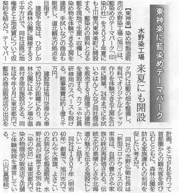 北海道新聞様に弊社の「印染の杜(もり)」の記事を掲載していただきました!
