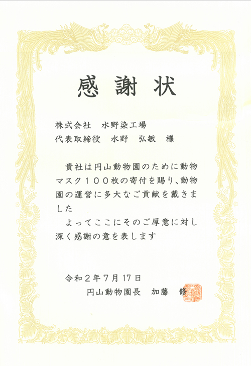 円山動物園様からの感謝状