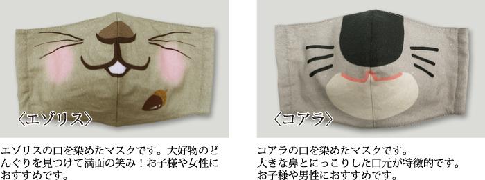 マスク エゾリスとコアラ