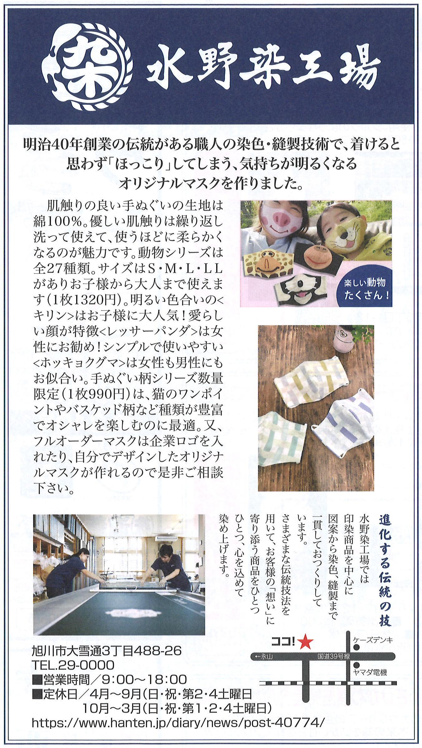 旭川の地域情報紙「せせらぎタウン」様に弊社の記事を掲載していただきました!