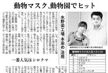 日本経済新聞様に弊社の「動物マスク」の記事を掲載していただきました!