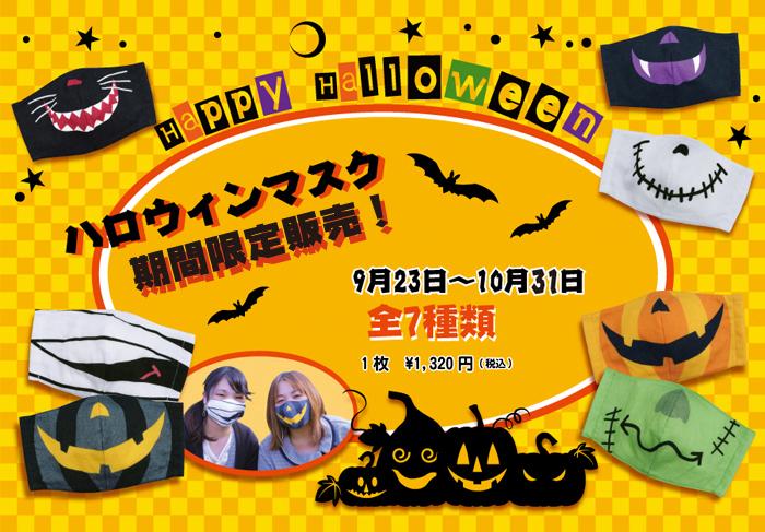 ハロウィンマスク/子ども達と楽しむ、安心の日本製!コスプレや仮装にプラスしても◎です!~手軽に楽しくハロウィンパーティ~