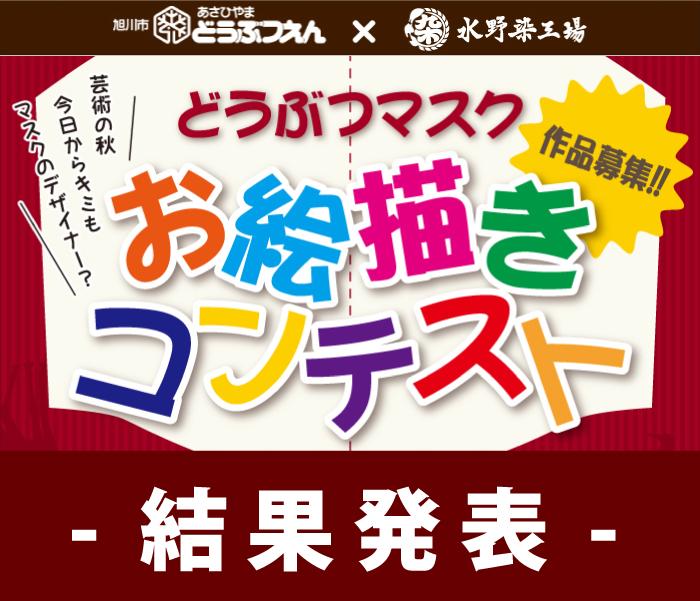 旭山動物園×水野染工場「どうぶつマスクお絵描きコンテスト」結果発表!