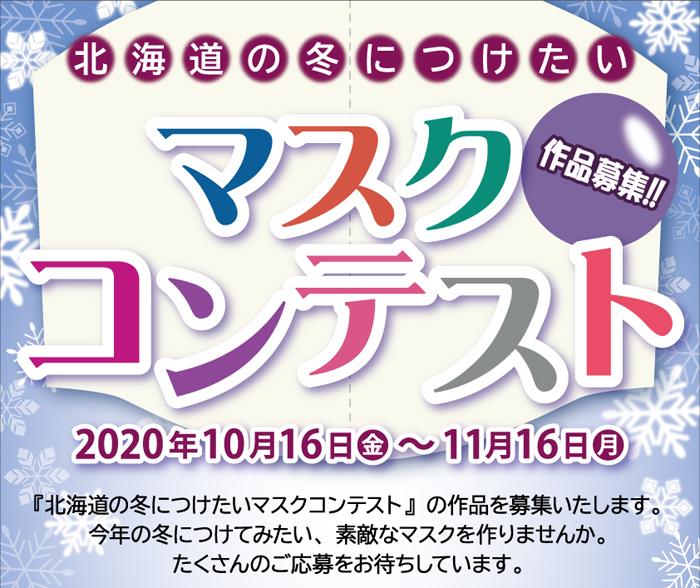 「北海道の冬につけたいマスクコンテスト」開催します!/~旭川空港×水野染工場~マスクをデザインしてみませんか?