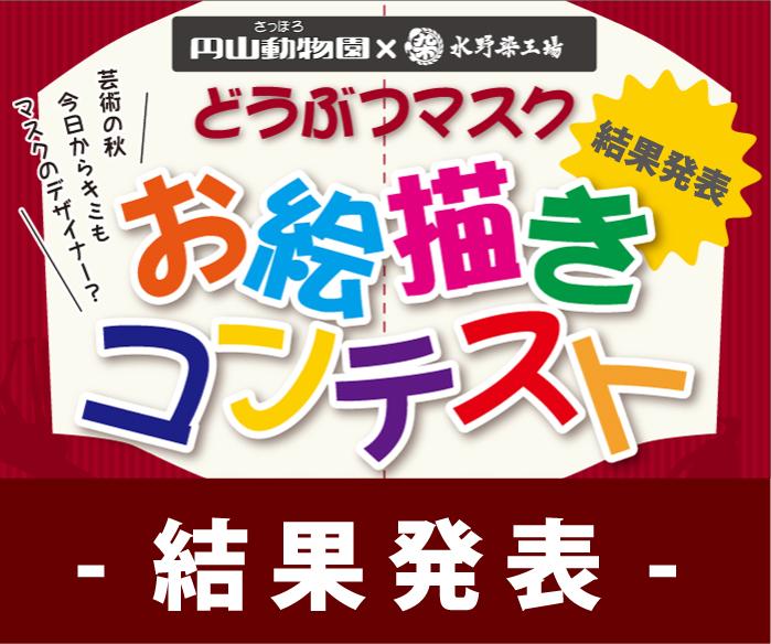 円山動物園×水野染工場「どうぶつマスクお絵描きコンテスト」結果発表!