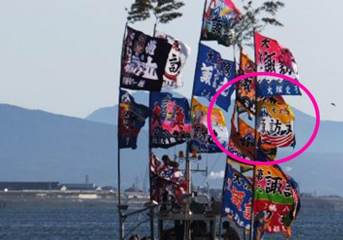 静岡県の諏訪丸様の大漁旗2