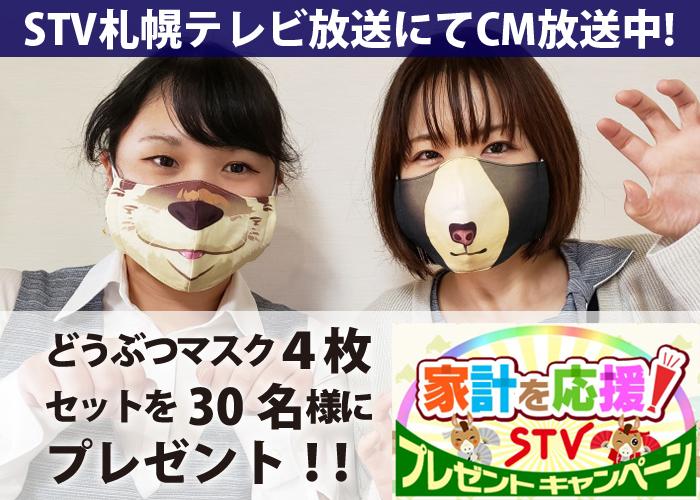 STV(札幌テレビ放送)で家計応援キャンペーン開催中!当社動物マスクがもらえます。