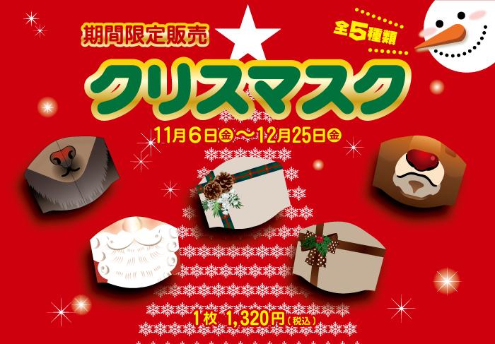 クリスマスマスク/お家で楽しくクリスマスパーティ!〈期間限定〉サンタやトナカイなど、着けるだけで盛り上がるマスクです。