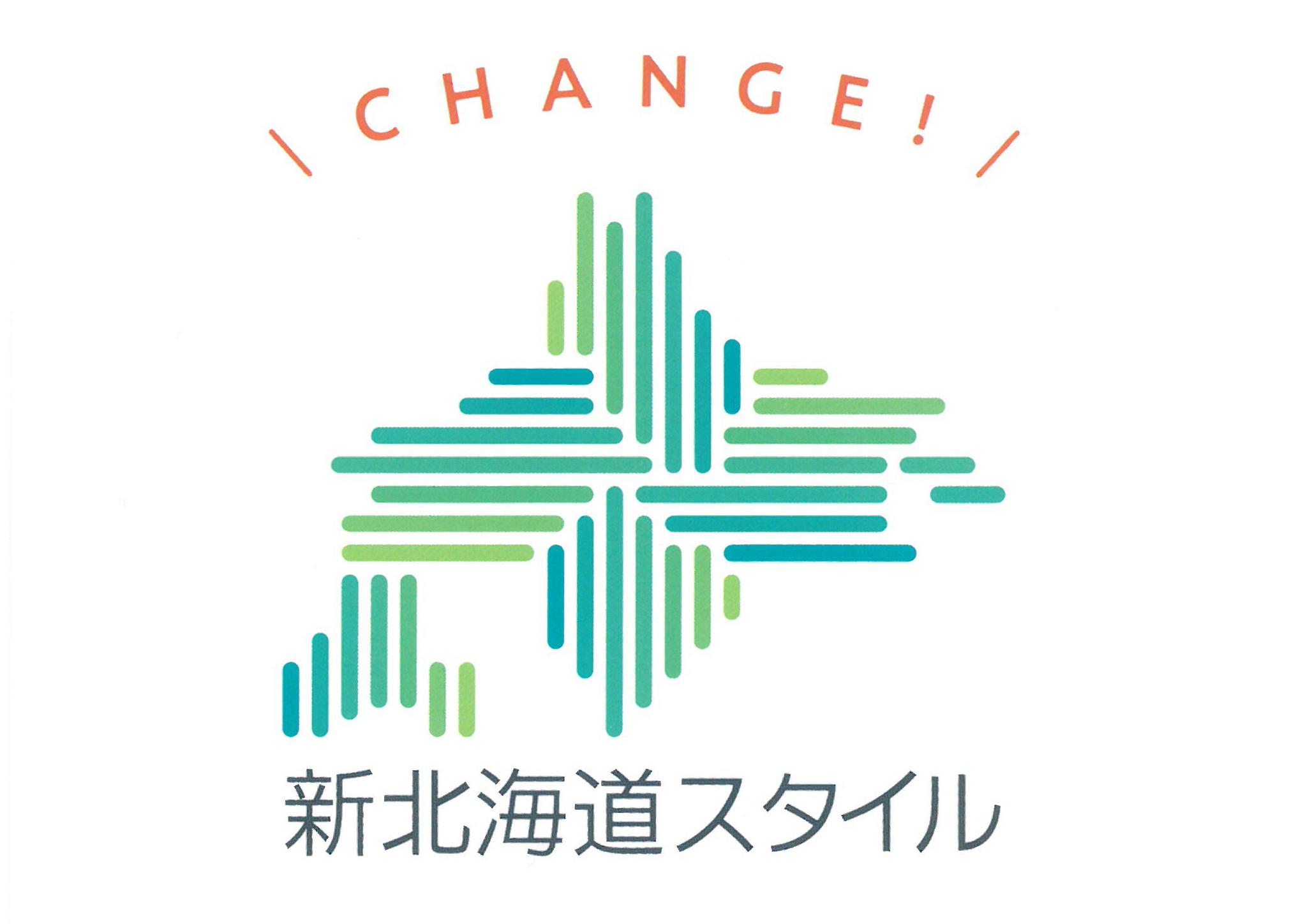 「新北海道スタイル」安全宣言実施中です。ご協力をお願いいたします。