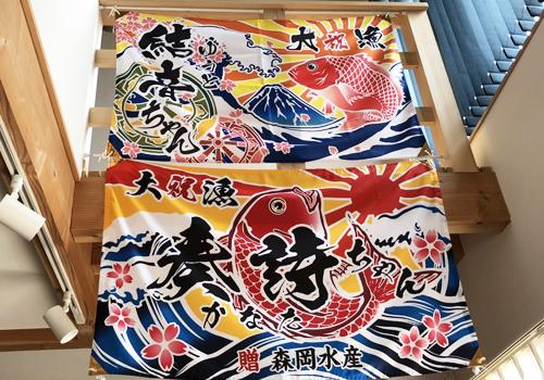 静岡県 森岡様の大漁旗(祝い旗)