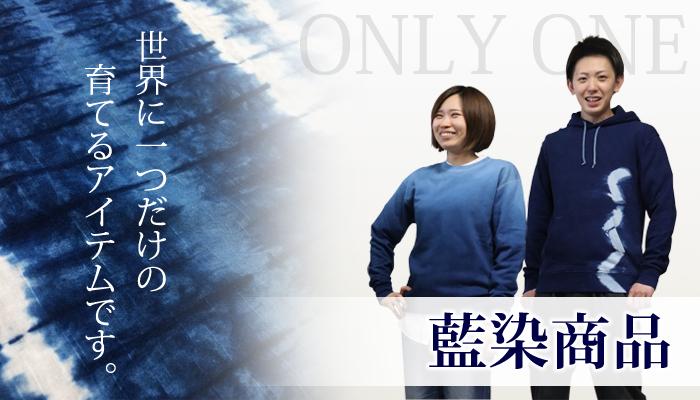 藍染商品 水野染工場/~綿100% 職人が手で一点一点染め上げる オンリーワン商品です。藍染の魅力と共にご紹介します!~