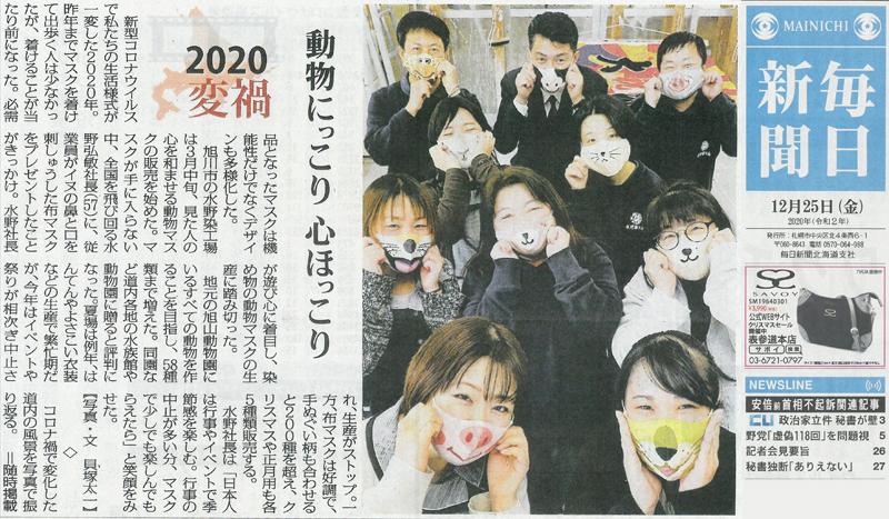 毎日新聞様に弊社の「動物マスク」の記事を掲載していただきました!