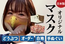 動物マスク 水野染工場|~綿100%!洗って繰り返し使える動物マスク、オリジナルマスク(日本製)販売中です~
