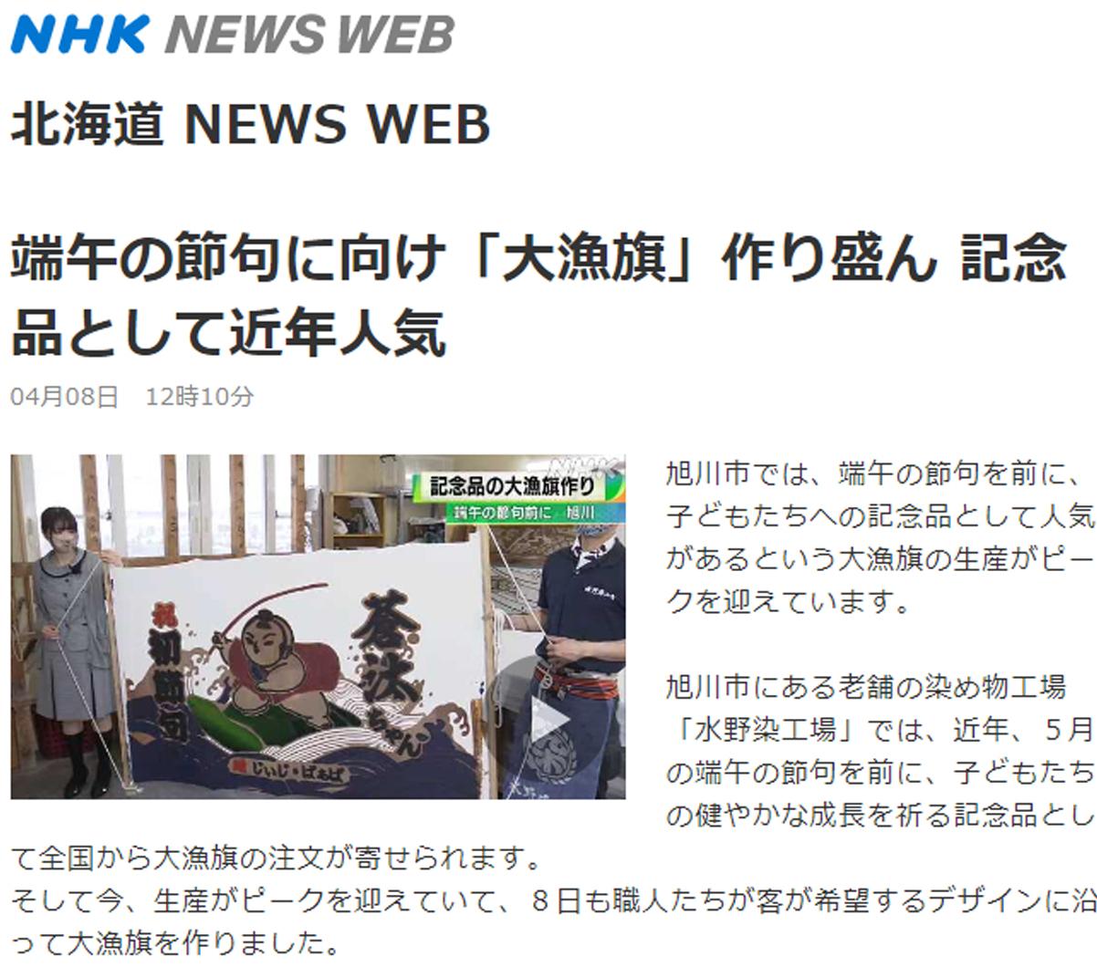 NHK様に心を込めて節句旗を染め上げる職人の取材をしていただきました!