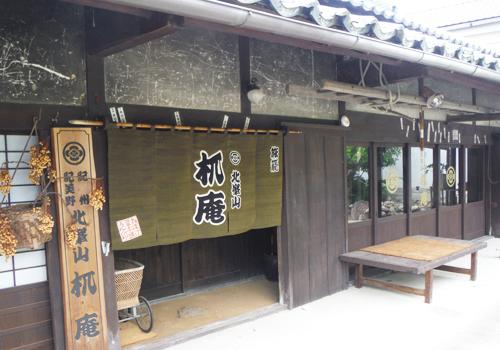 和歌山県 北峯山杌庵様の暖簾