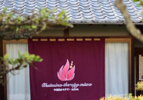 愛媛県 中医推拿セラピーmiwa様の日除け暖簾 お写真