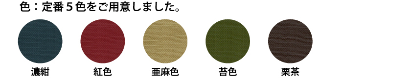 無地暖簾既製品 定番5色